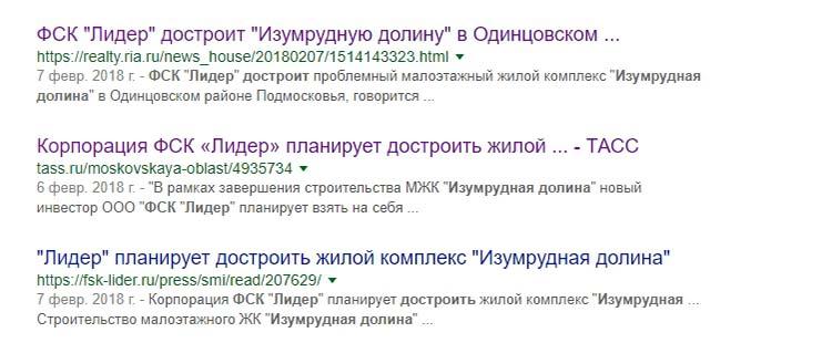 ЖК Валь Дэмероль отходит ФСК Лидер