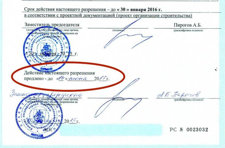 """Разрешение на строительство ЖК """"Verden"""": продленное"""