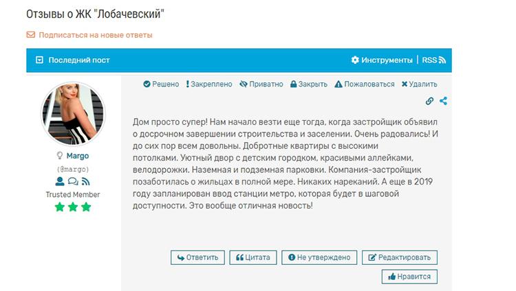 Отзыв о ЖК Лобачевский