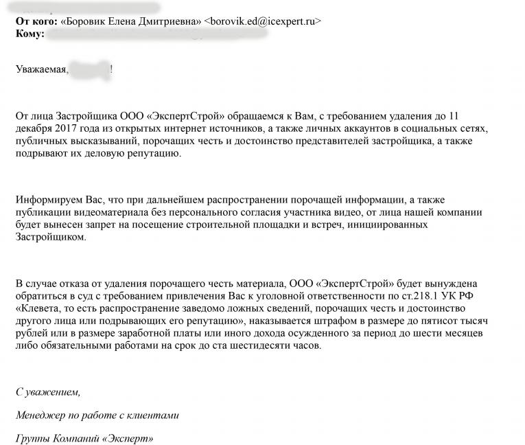 Письмо от ООО ЭкспертСтрой