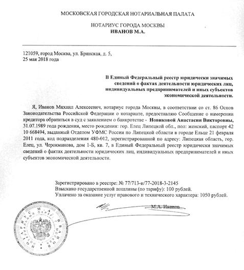 Заявление о банкротстве Урбан Групп