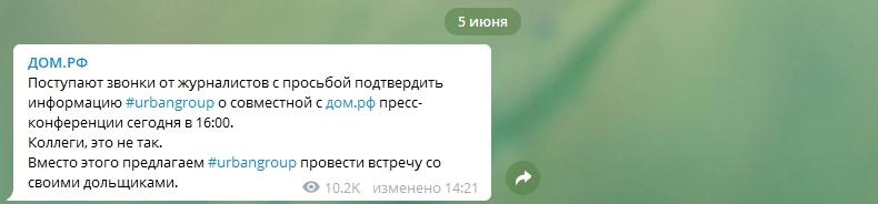 Дом.рф об Урбан Групп