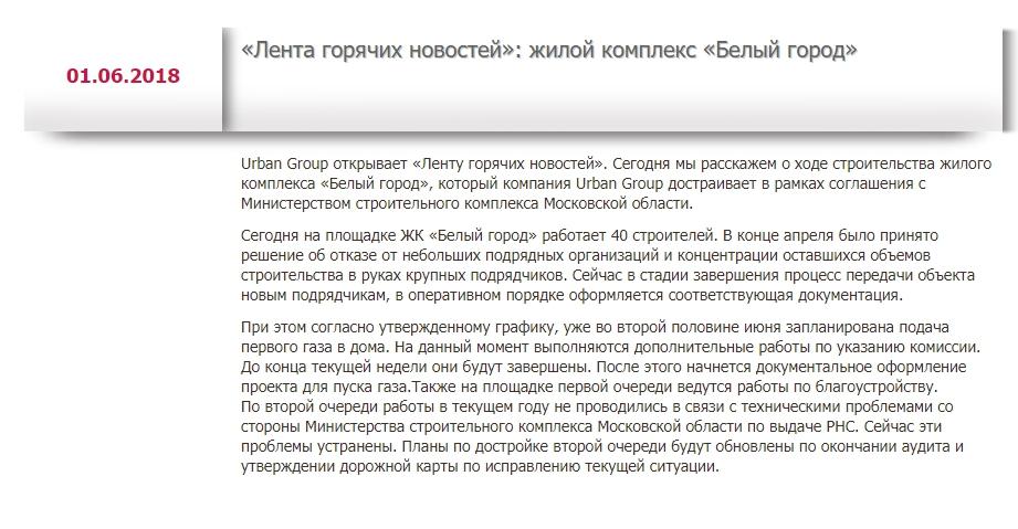 Урбан Групп о достройки Белого города