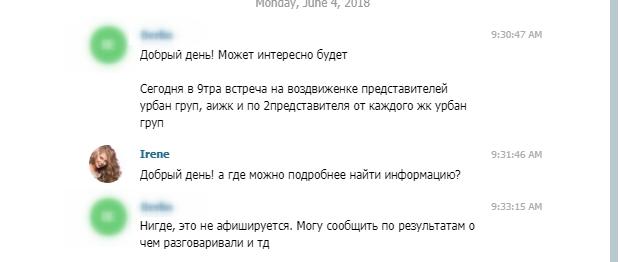 Инсайд об Урбан Групп