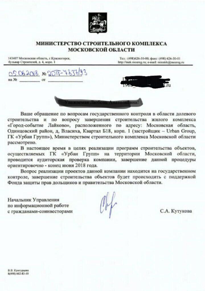 """Минстрой об """"Урбан Групп"""""""