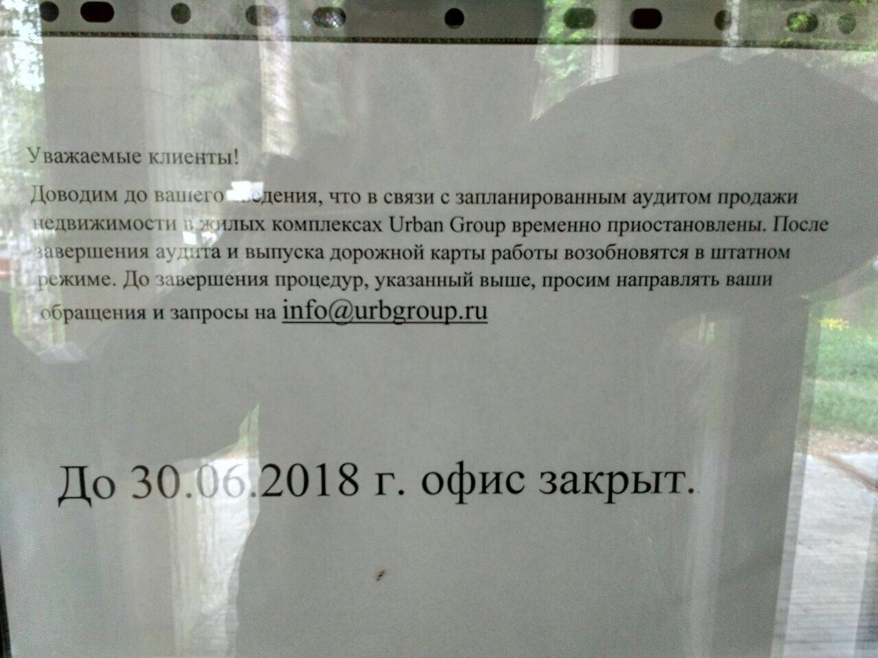 """Офис продаж """"Урбан Групп"""" закрыт"""