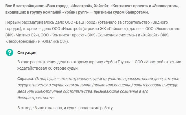 "Банкротство ""Урбан Групп"""