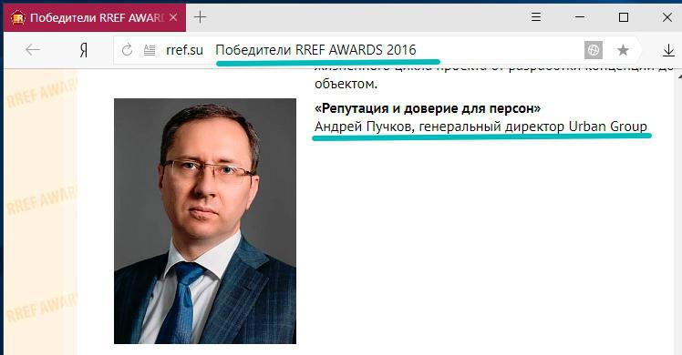 Пучков RREF Awards