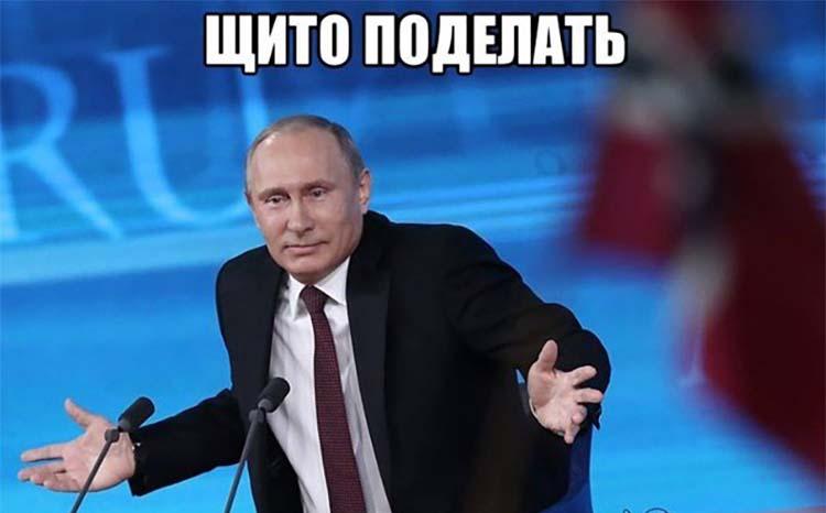 Щито поделать - Путин