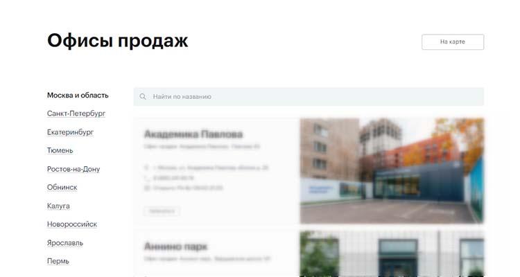 Офисы продаж ГК ПИК списком