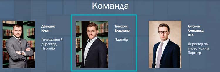 Тимохин Владимир Романович (сын Тимохина Романа Сергеевича) - хаттон девелопмент