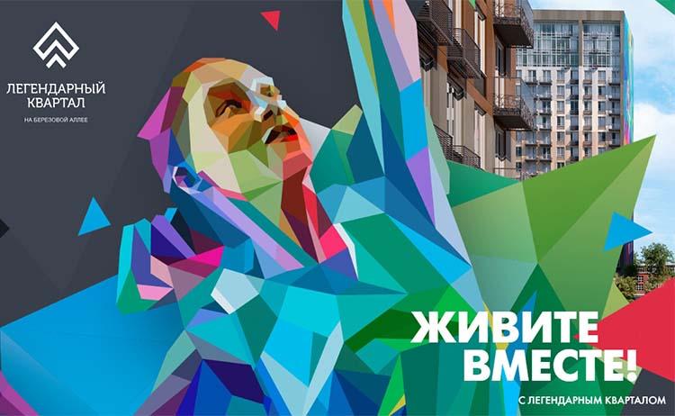 ЖК Легендарный квартал на Березовой аллее (рекламный рендер)